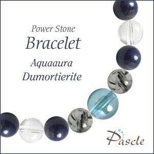 パワーストーン ブレスレット メンズ アクアオーラ・デュモルチェライト 天然石 仕事運 願望成就(目標達成) 誕生日 プレゼント