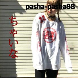 トレーナー チャイナ風 ちゃいな スウェット 大きいサイズ 大きめ トップス 原宿 系 レディース ファッション サブカル ファッション メンズ 個性派 個性的 おしゃれ 白 双子コーデ お揃い ホワイト メンヘラ 病みかわいい pasha-pasha88 パシャパシャ