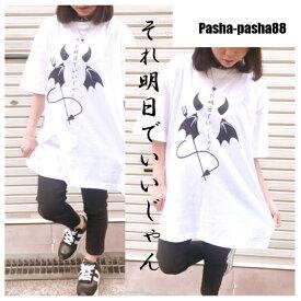 Tシャツ/ビッグシルエットTシャツ/ビッグTシャツ/メンヘラ/原宿 ファッション/それ明日でいいじゃん/サブカル/めんへらS.M.L.XL.XXL/白/pasha-pasha88/パシャパシャ
