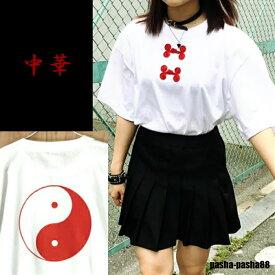 Tシャツ 大きめTシャツ トップス 大きいサイズ 原宿 系 ファッション チャイナ サブカル 個性派 個性的 おしゃれ かわいい 可愛い メンヘラ 病みかわいい 双子コーデ シンプルチャイナTシャツ 白 ホワイト pasha-pasha88/パシャパシャ