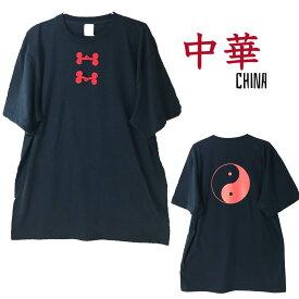 Tシャツ チャイナ 大きめTシャツ トップス 大きいサイズ 原宿 系 ファッション チャイナ サブカル 個性派 個性的 おしゃれ かわいい 可愛い メンヘラ 病みかわいい 双子コーデ シンプル Tシャツ 黒 ブラック pasha-pasha88/パシャパシャ