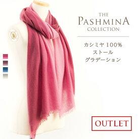 カシミヤ100% ストール グラデーション [アウトレット] Cashmere Stole 秋冬 Pashmina Stall