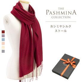 カシミヤ シルク ストール [ギフト箱入] ストール Cashmere Stole 春 Pashmina Stall プレゼント Gift 内祝いや還暦祝いにも 女性 男性 母