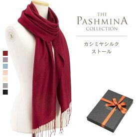 カシミヤ シルク ストール [ギフト箱入] ストール Cashmere Stole 春 夏 Pashmina Stall プレゼント Gift 内祝いや還暦祝いにも