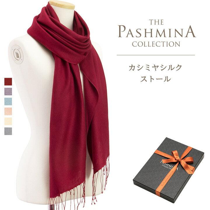カシミヤ シルク ストール [ギフト箱入] ストール Cashmere Stole 秋冬 Pashmina Stall プレゼント Gift
