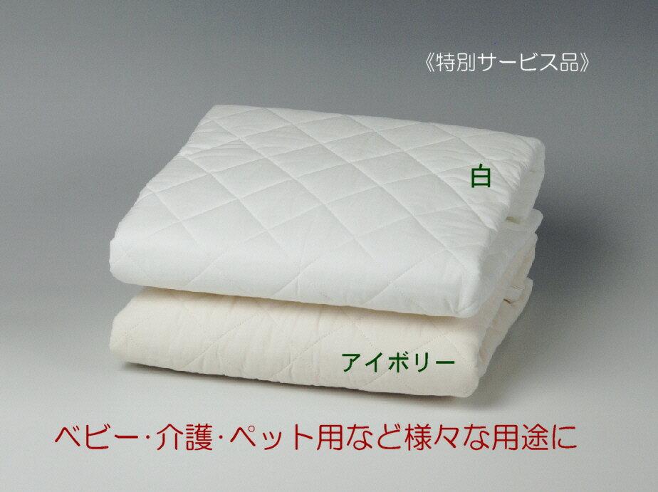 [パシーマ敷パットシーツ]ベビー Sサイズ 60x90cm   ●サービス特価品●旧商品名 サニセーフ]白色入荷しました
