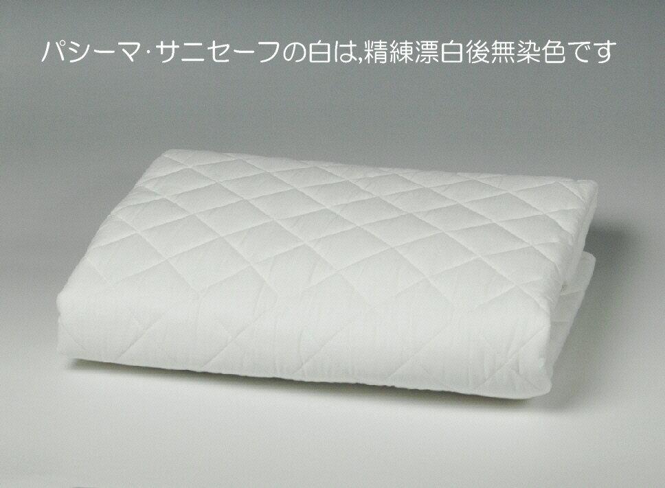 [パシーマ敷パットシーツ]ベビーサイズ 80x120cm旧商品名 サニセーフ白入荷しました