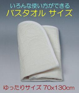 [パシーマ]バスタオルサイズ大判 70x130cmベビーのシーツにも使えます