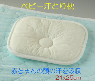 Take the baby sweat; one two pillow 《 special delivery 》 180 yen 280 yen