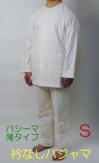 无领长袖睡衣薄类型 S 大小