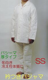 [パシーマ]パジャマ衿付き長袖 SS