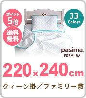 [パシーマ プレミアム 220x240]クィーン掛けサイズファミリー敷きロングサイズ220x240cmカラーバイヤスヘム加工送料無料 ポイント5倍