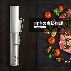 低温調理器 スロークッカー 真空調理器 精密 温度制御 IPX7防水 ステンレス製 低音 調理 お料理用 日本語取扱説明書とレシピ付き ホワイト