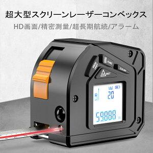 コンベックス メジャー レーザー距離計 レーザー巻き尺 5m 最大測定距離50m 1台多役 高精度 デジタル 防水防塵 剛厚テープ USB充電式 連続測定 距離測定 自動校正データ LCDデジタル表示