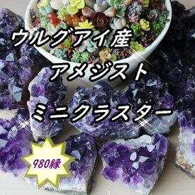 アメジスト クラスター ミニ 原石 ウルグアイ産 おまかせ 1個 50g〜70g 紫水晶 置物