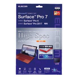 【即納】エレコム Surface Pro 7用フィルム/衝撃吸収/ハイスペック/BLカット/光沢 - TB-MSP7FLHSG TB-MSP7FLHSG