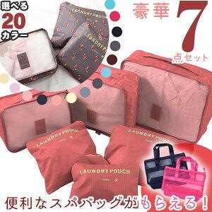 トラベルポーチ 7点セット 【スパバッグ付き】20色 旅行かばん・スーツケースの整理に大活躍!すっきり収納 ポーチ ランドリーポーチ(S・M・Lサイズ) メッシュポーチ(S・M・Lサイズ) ス