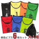 ロジック ビブス6枚セット ゼッケン 収納バッグ付き 番号入り メッシュ 30日保証付き サッカー バスケ フットサル 学…
