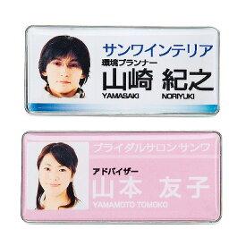【即納】サンワサプライ 手作り名札作成キット(標準サイズ・シルバ JP-NAME32-15