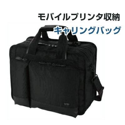 【即納】【送料無料】エレコム モバイルプリンタ収納 キャリングバッグ BM-SE04BK [BM-SE04BK]   ノートPC ノートパソコン カバン ELECOM
