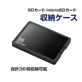 エレコム SD/microSDカードケース(プラスチックタイプ)[SDメモリーカード18枚、microSDメモリーカード18枚収納] CMC-SDCPP36シリーズ ブラック CMC-SDCPP36BK [CMC-SDCPP36BK]|| ELECOM