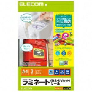 エレコム ラミネートシール/防水・UVカット/A4 [EDT-STUVF3]