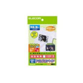 エレコム アイロンプリントペーパー/洗濯に強い 白用/ハガキ/フリー/3枚 [EJP-SWPH1]|| ELECOM
