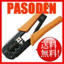 サンワサプライ かしめ工具(ラチェット付) [HT-568R]【カシメコウグ】   SANWA lanケーブル 自作