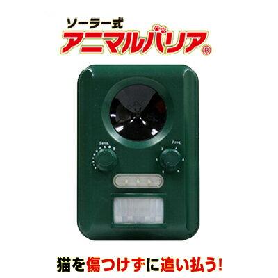 【あす楽】アニマルバリア、猫よけ、猫撃退、猫退治、超音波 ソーラー式、充電可能!電池交換不要のソーラー式猫よけ、センサーで感知し超音波で猫撃退 [IJ-ANB-03]