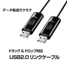 サンワサプライ ドラッグ&ドロップ対応 USB2.0 リンクケーブル データ移行 KB-USB-LINK3K ノートパソコン ノートPC リンクケーブル パソコンデータ移動 PCデータ移動 PC引っ越し パソコン引っ越し パソコンデータ移行 ラクラク 簡単データコピー シェアリング 持ち運び