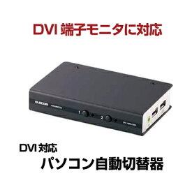 エレコム DVI対応パソコン自動切替器 2台切替 ワイド解像度対応[KVM-DVHDU2] 【CPU切替器・PC切替器】    elecom DVI キーボード ノートパソコン デスクトップパソコン 切替機 切り替え機 パソコン 自動切替器 2台