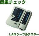 【即納】サンワサプライ LANケーブルテスター ケーブルチェッカー [LAN-TST3Z] テスト 検査 チェック 周辺機器 パソコ…
