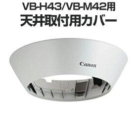【即納】キヤノン 天井取付用カバー(シルバー) SS40-S-VB [4962B001]