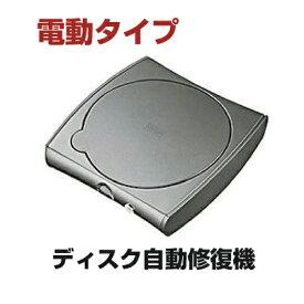 【即納】サンワサプライ ディスク自動修復機(研磨タイプ) CD-RE2AT