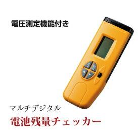 【店内全品100円オフクーポン】サンワサプライ マルチデジタル電池残量チェッカー CHE-BT2