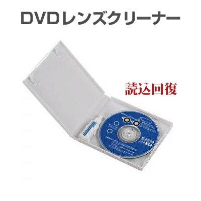 エレコム DVDレンズクリーナー 読込回復 [CK-DVD9] || DVD DVDレンズクリーナー DVDドライブ DVDカーナビ ゲーム機 湿式 ディスクエラー ディスクエラー解消 DVDクリーニング 読み込み回復 読込み回復 滴下方式
