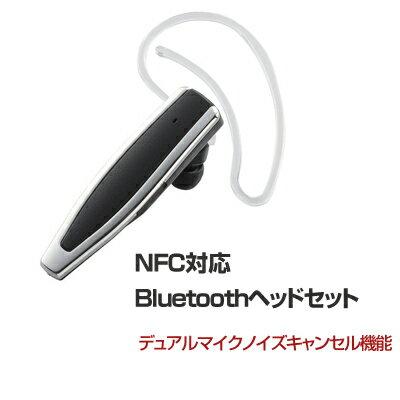 【送料無料】エレコム NFC対応Bluetoothヘッドセット (PCパッケージ) ブラック LBT-PCHS510BK [LBT-PCHS510BK] || Blueotooth スカイプ skype ヘッドホン ヘッドフォン 片耳 ワイヤレス ワイヤレスヘッドセット イヤホン イヤフォン ブルートゥース ヘッドセット