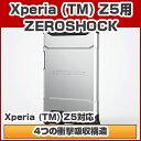 【即納】【送料無料】エレコム Xperia (TM) Z5用ZEROSHOCKケース [PM-SOZ5ZEROSV]|| ELECOM