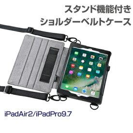 【即納】サンワサプライ スタンド機能付きショルダーベルトケース(iPadPro9.7/iPadAir2兼用) [PDA-IPAD912] || ケース カバー iPad iPadカバー スタンド アイパッド アイパッドプロ アイパッドエアー アイパッドケース アイパッドカバー ショルダー