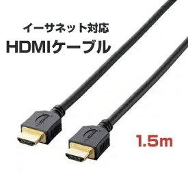 エレコム イーサネット対応HIGH SPEED HDMIケーブル [ブラック] 1.5m DH-HD14ER15BK [DH-HD14ER15BK] || ケーブル HDMI 伝送ケーブル イーサネット対応 ネットワーク ネットワークケーブル 3D映像 イーサネット通信 100Mbps