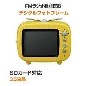 グリーンハウス SDカード対応 デジタルフォトフレーム イエロー GHV-DF35TVY [GHV-DF35TVY]|| greenhouse デジタル フォトフレーム フォトアルバム 写真立て 動画 音楽 SDカード 黄 黄色 テレビ型