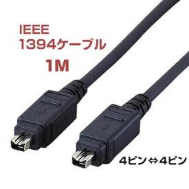 エレコム IEEE1394ケーブル ブラック 4ピン ⇔ 4ピン 1m [IE-441BK] || ケーブル 4ピン IEEE1394 パソコン ハードディスク デジタルビデオカメラ デジカメ DVDドライブ 高速転送 パソコンケーブル 転送ケーブル