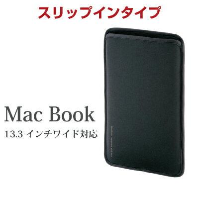 【即納】【送料無料】Mac Bookカバー プロテクトスーツ サンワサプライ 13.3インチワイド [IN-MACS13BK]|| ケース カバー mac book air サンワ プロテクトカバー スリップインケース MacBookカバー MacBookケース マックブックカバー マックブックケース