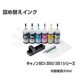 サンワサプライ キヤノン BCI-350PGBK・351BK・C・M・Y・GY用 詰め替えインク 6色 各30ml [INK-C351S30S6]    交換インクカートリッジ サンワ CANON 詰め替えインク 詰替えインク プリンタインク 詰め換えインク 詰換えインク 詰換インク インク 交換