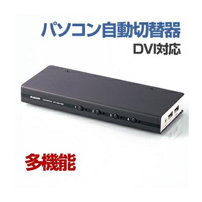 【送料無料】エレコム DVI対応パソコン自動切替器4台切替KVM-DVHDU4 [KVM-DVHDU4]|| DVI ディスプレイ モニター DVI対応PC自動切替器 パソコン切替 PC切替器 PC自動切替器 4台切替可能 4台切替可 DVI対応 裏起動対応 HDCP機器対応