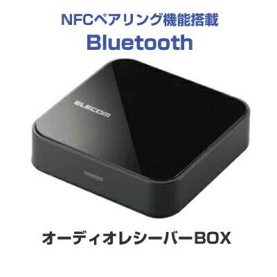【即納】【送料無料】エレコム Bluetooth オーディオレシーバーBOX ブラック [LBT-AVWAR500] ||レシーバーBOX オーデイオレシーバーBOX ブルートゥース ブルートウース ワイヤレス ワイヤレス化 無線 無線化 スマホ スマフォ スマートホン スマートフォン ELECOM