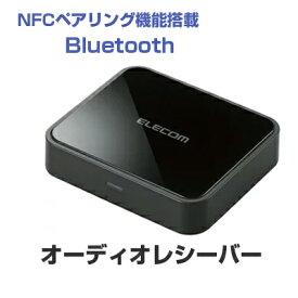 Bluetoothオーディオ ロジテック BluetoothオーディオレシーバーBOX [LBT-AVWAR700]|| Bluetooth エレコム elecom オーディオレシーバーBOX オーディオレシーバー オーディオレシーバ レシーバー ハンズフリー ワイヤレス 音楽 コンポ