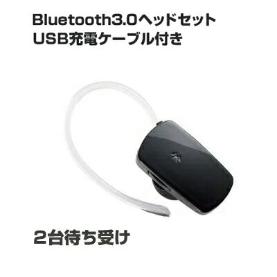 ロジテック Bluetooth3.0ヘッドセット/USB充電ケーブル付き モノラル音楽対応 ブラック [LBT-MPHS400MBK] || ワイヤレス ヘッドセット Bluetooth ワイヤレスサラウンドヘッドセット ヘッドフォン ヘッドホン 両耳 ノイズキャンセリング機能 USB充電 スカイプ skype