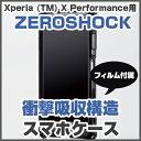 【即納】【送料無料】エレコム Xperia (TM) X Performance用ZEROSHOCKケース [PM-SOXPZEROBK]|| ELECOM