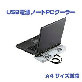 ノートパソコンクーラー ノートPCクーラーA4 [SX-CL03MSV] || ノートパソコン ノートPC 冷却 薄型 薄い 軽量 静音 強冷却 激冷 放熱 USB A4 パソコンクーラー PC冷却器 冷却機 コンパクト 持ち運び USBケーブル PCクーラー エレコム elecom オフィス用品 オフィスグッズ